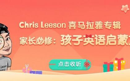 Leeson老师:孩子英语启蒙方法课程