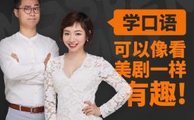 新东方名师:金牌美剧口语课,全面提升英语口语能力!