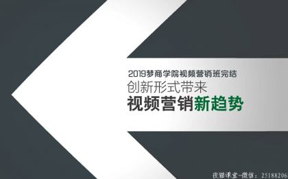 商梦网校:2019新媒体短视频营销班课程(完结)