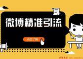 精品教程:陈磊微博引流推广课程,日引5000精准粉丝