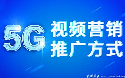 商梦网校:5G视频营销推广方式,网赚营销方案视频课程