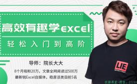 最新高效有趣学Excel,轻松入门到高阶!