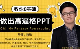 超专业的PPT:教你零基础做出高逼格PPT(快速入门)