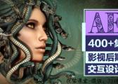 橘子老师AE教程超级合辑【400+集冠军课】