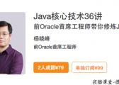 杨晓峰:Java核心技术36讲,带你修炼java内功