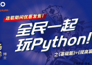 杨洋博士:全民一起玩Python之基础篇+提高篇