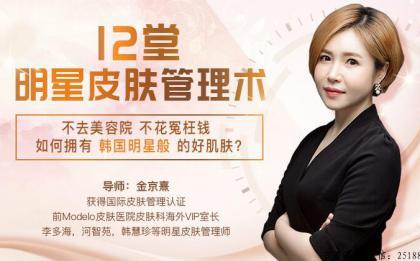 韩式肌肤的秘密:12堂明星皮肤管理术(实战经验)