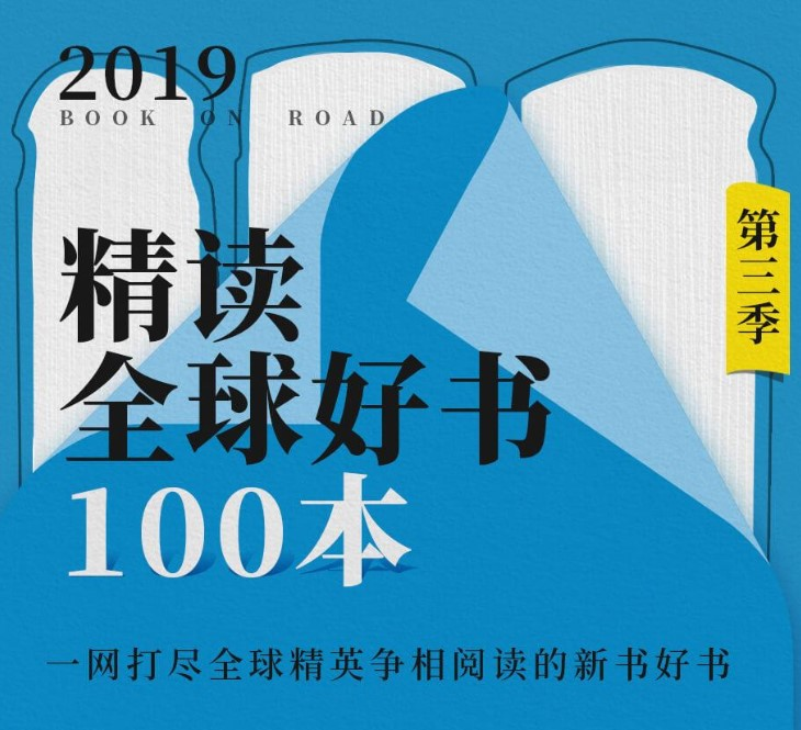 夜猫课堂:精读全球好书100本【第三季】