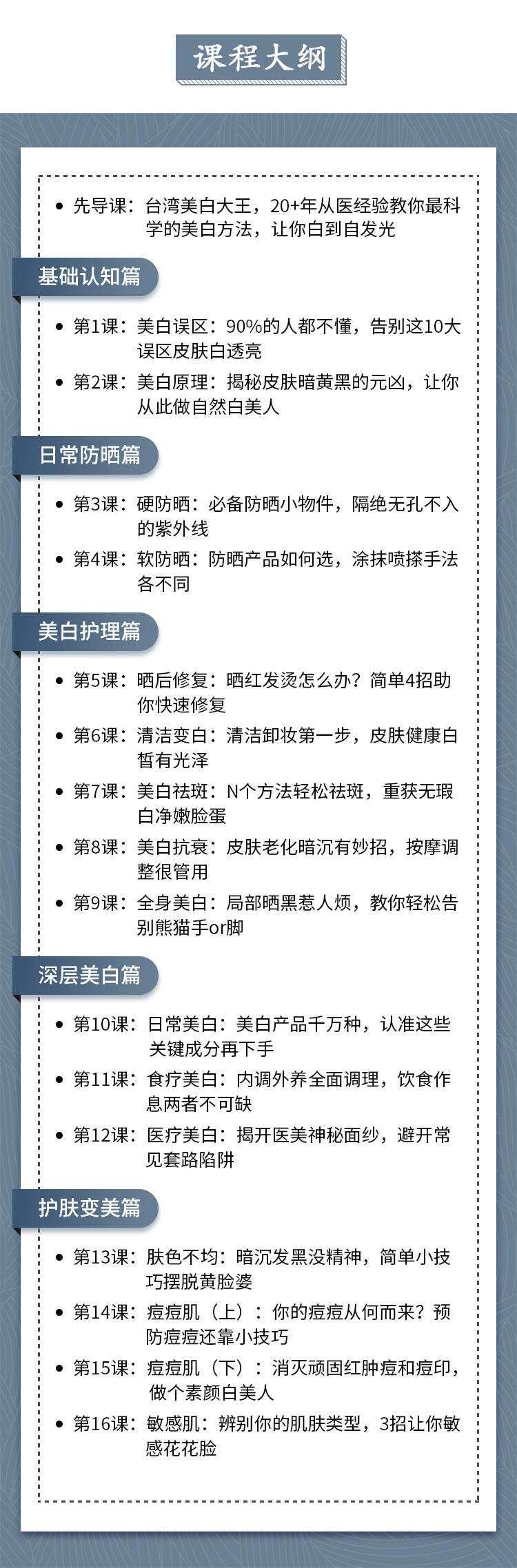 【廖医生】16节超级美白课,每天15分钟让你白到自发光!