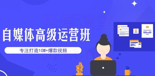 高级运营班:潭州课堂自媒体18期教程(完结)