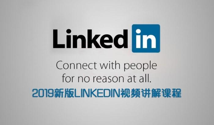 2019新版LinkedIn视频讲解教程(完结)