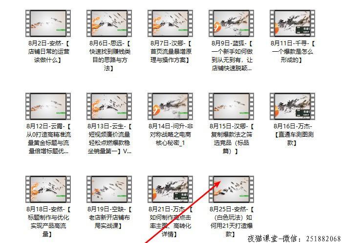 2019齐论电商淘宝课程8月份课件(完结)