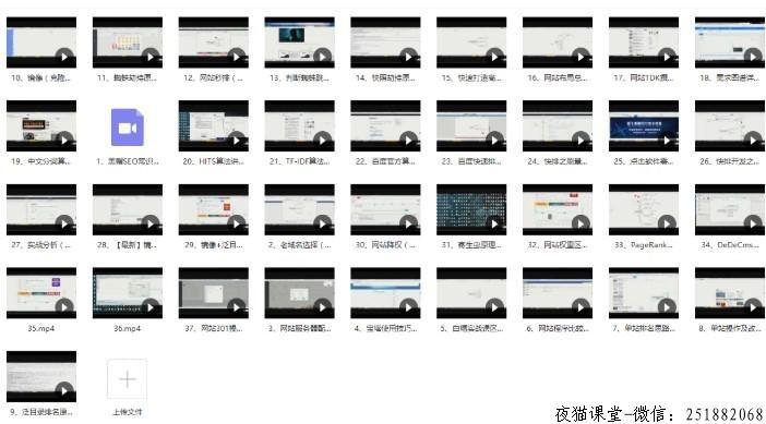 seo培训:逆冬黑帽seo2019年课程(带工具)