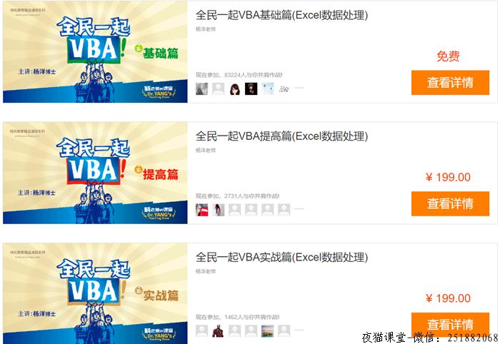 杨洋老师:全民一起VBA全系列,包含基础、提高、实战篇!
