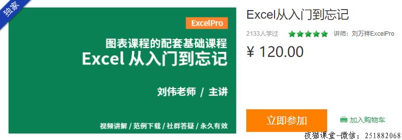 Excel从入门到忘记,图表配套基础课程!