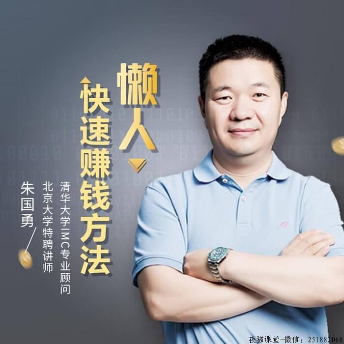 """朱国勇:30年营销实战,教你""""懒人""""快速赚钱方法"""