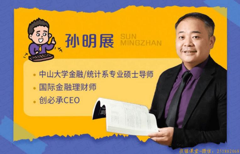 孙明展:保险防坑手册,拒绝被忽悠,不花冤枉钱!