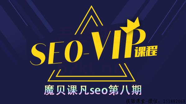 精品课程:魔贝课凡seo第8期实战VIP教程(附带工具)