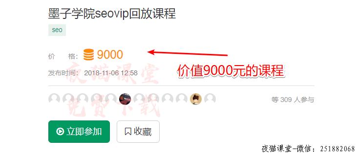 墨子SEO:最新seo培训VIP视频教程(价值9000元)