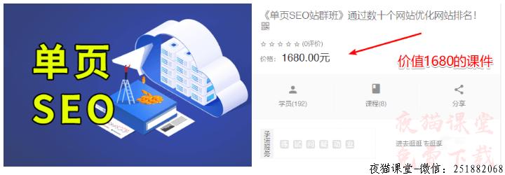 商梦:单页seo站群班培训教程(完结)