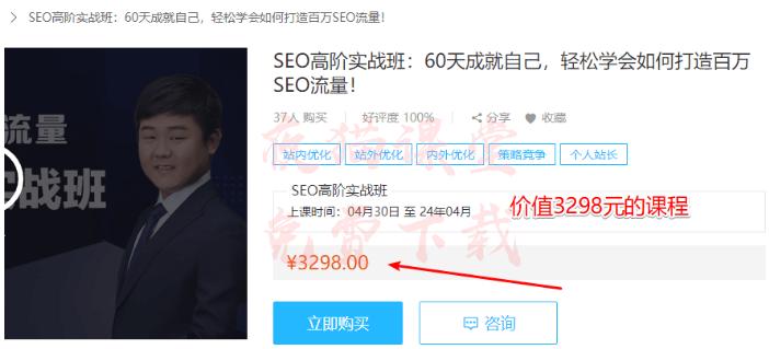 SEO高级实战:赵彦刚老师教你60天如何打造百万seo流量