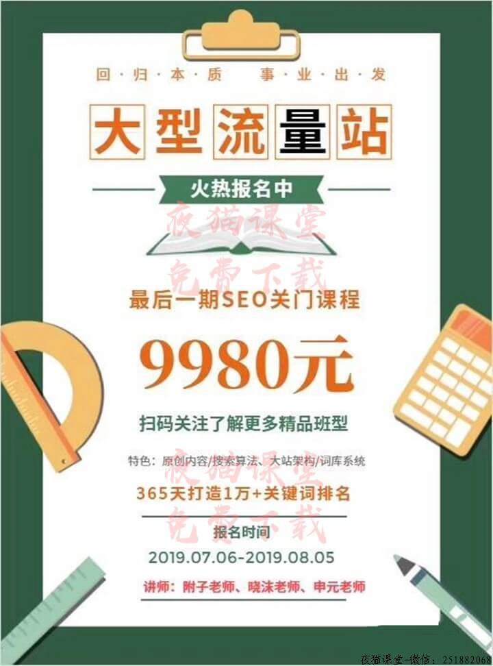 2019附子SEO培训教程,大型权重流量站实战课程!