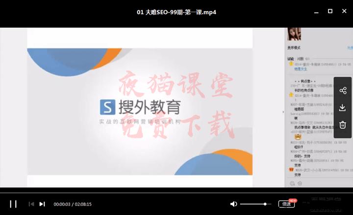 夫唯seo:第99期共10节seo培训课程(免费分享)