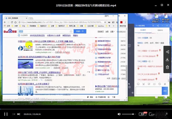 潭州学院:第104期SEO培训VIP全套视频课程