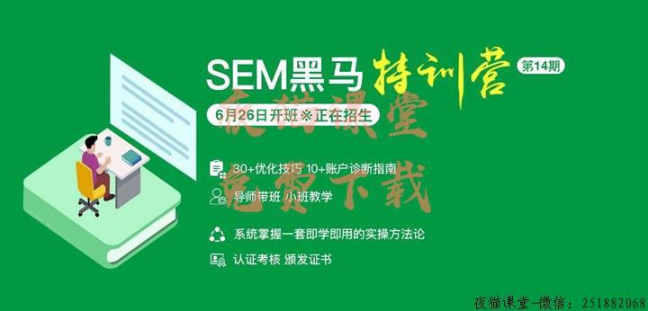 竞价SEM:艾奇2019sem黑马训练营视频培训课程