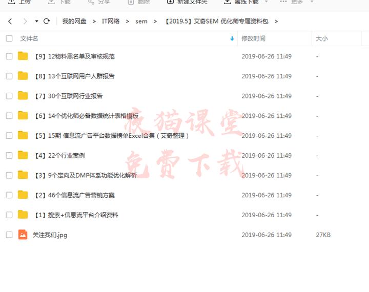 SEM教程:2019年sem信息流优化师专属资料打包下载