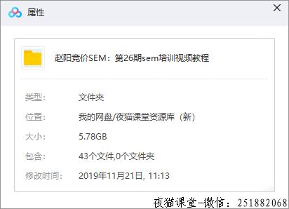 赵阳竞价SEM:第26期sem培训视频教程,从菜鸟到高级!