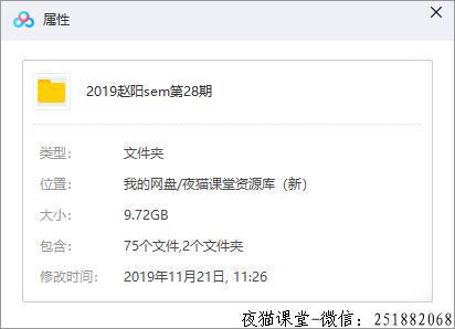 2019赵阳sem第28期,赵阳竞价sem培训教程(完结)