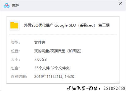 魔贝谷歌第3期外贸SEO+sem优化推广,Google SEO实战!