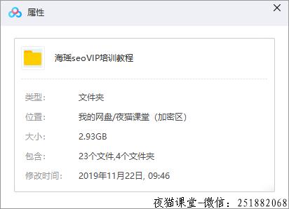 海瑶SEO:网站优化vip视频教程(理论与实战)
