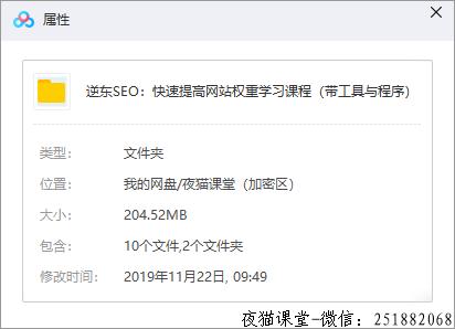 逆东SEO:快速提高网站权重学习课程(带工具与程序)
