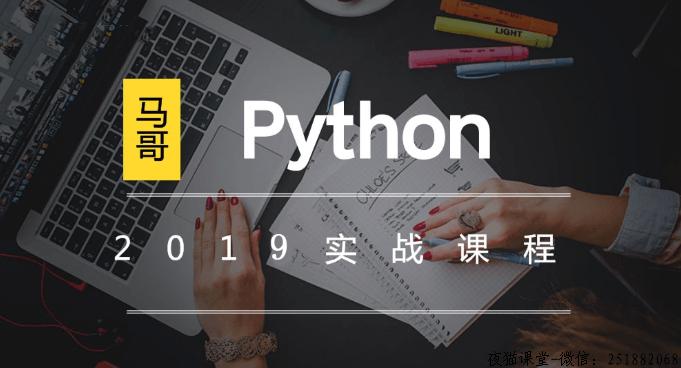 马哥教育:2019年Python全栈开发+爬虫工程师+自动化开发