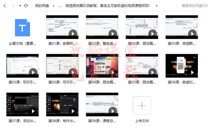 微信朋友圈引流教程,黄岛主无版权虚拟视频课程项目!