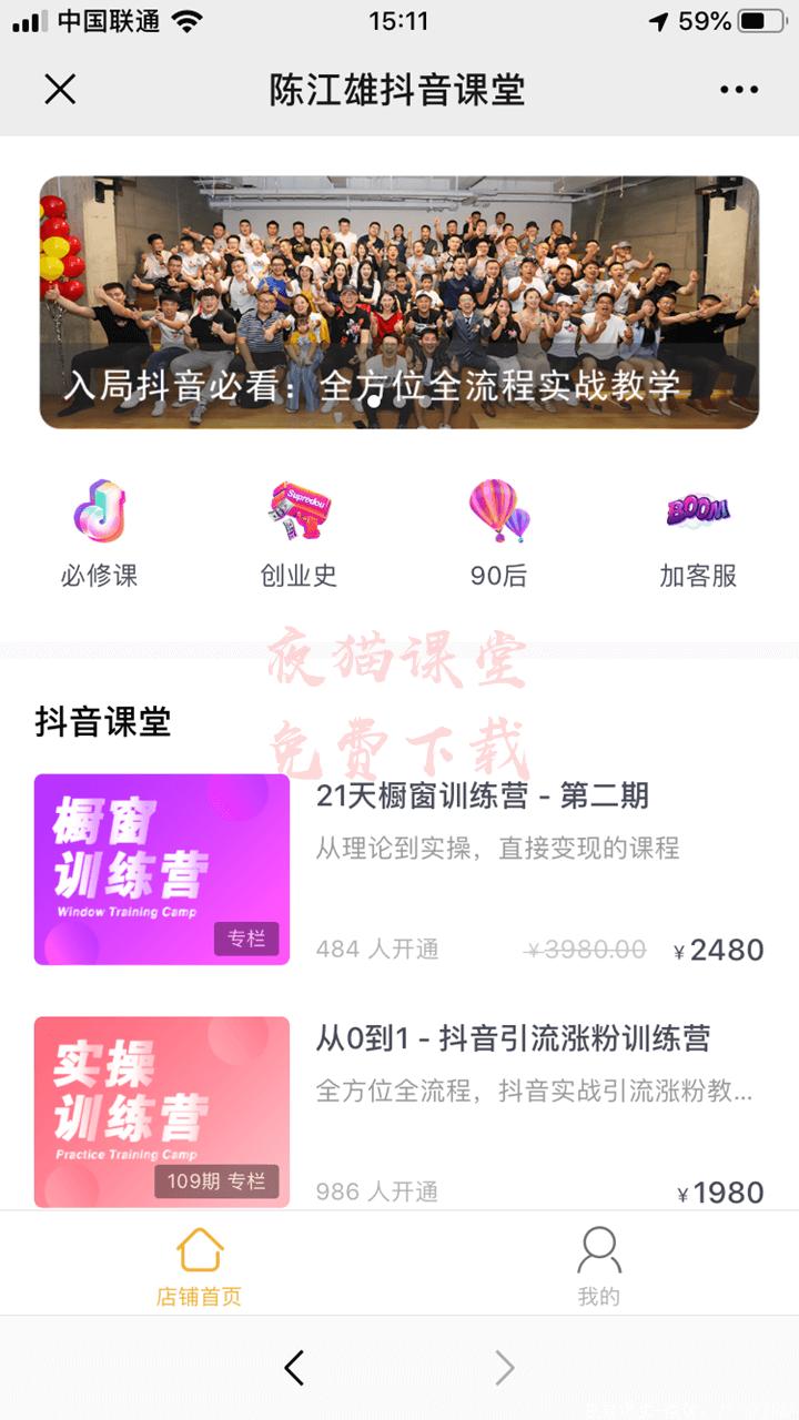 陈江雄:抖音橱窗训练营培训视频教程(价值2480元)