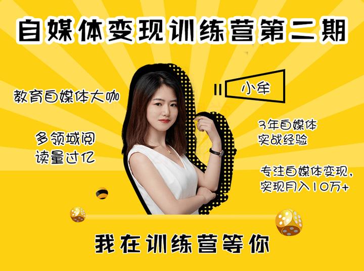 夜猫学堂:小牟自媒体变现训练营,0基础入门写作课程!