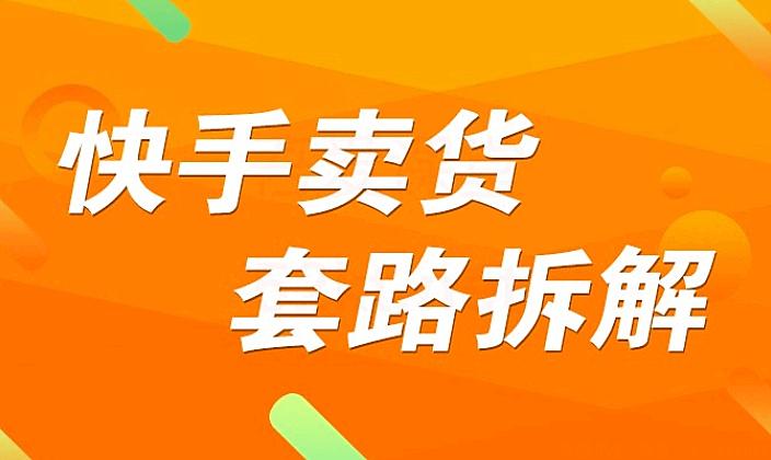 夜猫学堂:嗨推快手卖货套路拆解短视频学习教程(完整版)