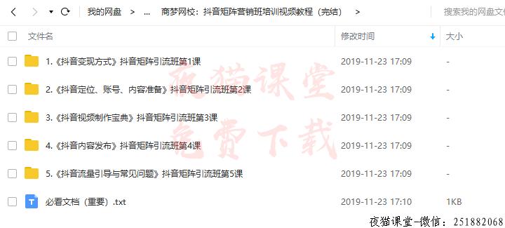 商梦网校:抖音矩阵营销班培训视频教程(完结)
