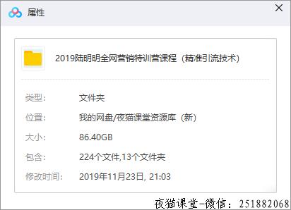 2019陆明明全网营销特训营课程(精准引流技术)