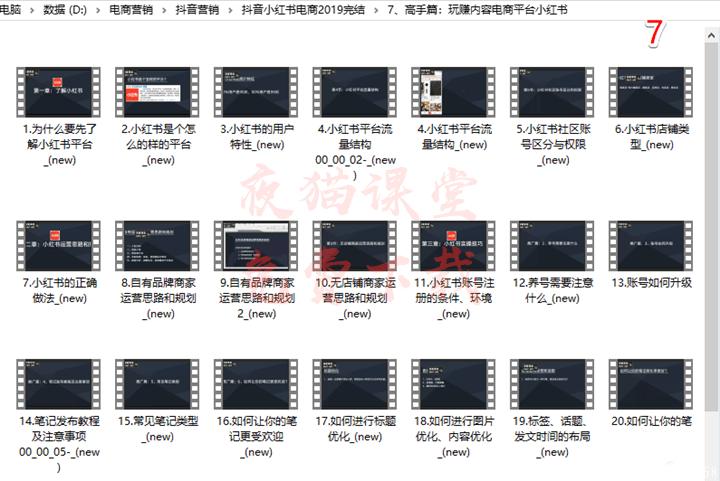 猫课电商:2019抖音小红书电商营销视频课程(最新玩法)