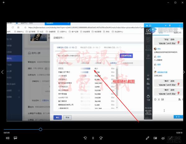 网店培训:2019蚂蚁推门电商淘金班课程,vip值得买吗?