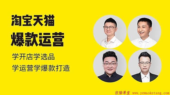 猫课蒋晖:淘宝天猫爆款运营视频课程详情与介绍