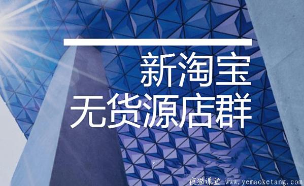 夜鹰电商:2019夜鹰东邪无货源店群视频课程介绍