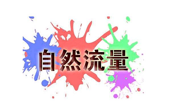 俠界淘宝无货源店群学院vip课程介绍(百度云资源)