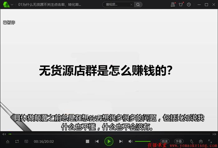 店群模式:京东无货源开店运营培训教程(百度网盘资源)
