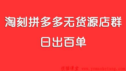 淘刻拼多多无货源店群vip培训教程介绍(最新课程)