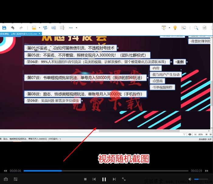 2020众志抖友会抖音实战培训vip教程(百度云资源)